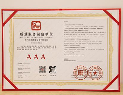 诚信服务证书