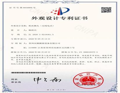 机床测头(无线电式)外观设计专利证书