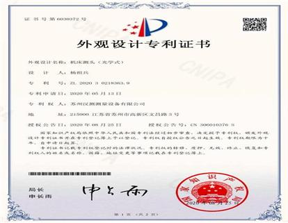 机床测头(光学式)外观设计专利证书